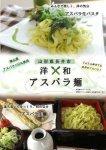 【アスパラ麺が新登場 ! !】:画像