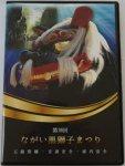 【第26回ながい黒獅子まつりDVD発売決定 ! ! 】:画像