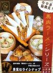 【開発商品発表セミナー・馬肉ラーメンシリーズ】:画像