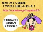【ながいファン倶楽部ブログ新しくなりました!】:画像