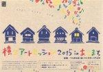 【横丁アートセッション2015inあらまち&あらまち探検隊<予告>】:画像