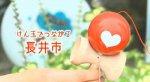 【第16回山形ふるさとCM大賞 チャレンジ賞受賞!】:画像