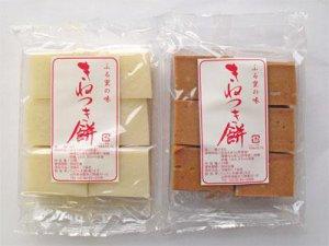 【杵でついた餅〜のし餅〜】:画像