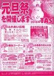 【2016年TAS〜元旦祭〜(予告)】:画像