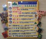 【2015 物産館売上ランキング!】:画像