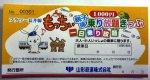 【フラワー長井線 「一日乗り放題きっぷ」+さくら通信】:画像