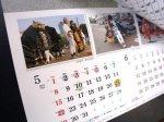 【ながい黒獅子まつりカレンダー「獅子暦」 発売!+さくら通信】:画像