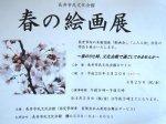 【春の絵画展 開催中です】:画像