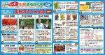 【うんまい山形まるかじり 2016初夏号+さくら通信】:画像