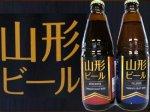 【こだわりの製法で仕上げた 山形の地ビール】:画像