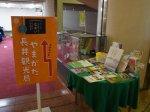 【「やまがた長井観光局」移動しました】:画像