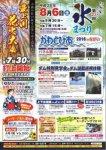 【第23回ながい水まつり・最上川花火大会 『予告』】:画像