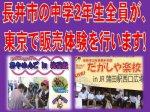 【北中・南中の2年生が東京で販売体験にチャレンジ♪】:画像