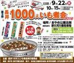 【1000人いも煮会〜予告〜】:画像