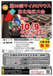 【第29回マイクロマウス東北地区大会!≪予告≫】:画像