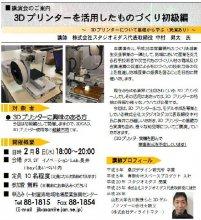 【3Dプリンター講演会のご案内】:画像