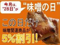 """【今月は、28日が""""味噌の日""""】:画像"""