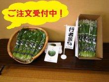 【滋養満点のミラクル菜っ葉≪行者菜≫! さくら通信。*+】:画像