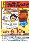 【6月10日(土) は≪長井黒べこまつり≫!】:画像