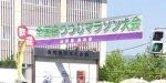 【第39回 全国白つつじマラソン大会!】:画像
