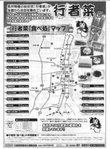 【行者菜『食べ処』マップご紹介!】:画像