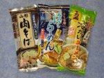 【夏はツルッと!冷たい麺】:画像