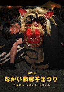 【「第28回ながい黒獅子まつりDVD」ご予約受付中!】:画像