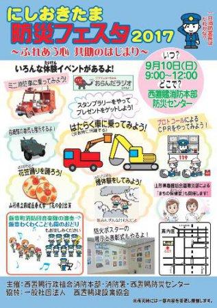【にしおきたま 防災フェスタ 2017】:画像