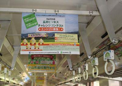 【「長井ビジコン」中刷り広告が長井線に】:画像