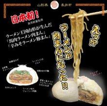 【ラーメンが肉まんに?!】:画像