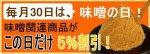 【毎月30日は味噌の日♪】:画像