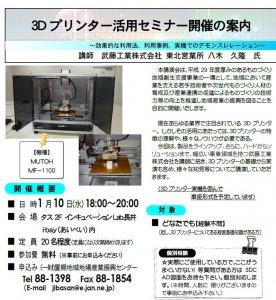 【3Dプリンター講習会のご案内】:画像