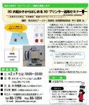 【3Dお絵かきからはじめる 3Dプリンター活用セミナー】:画像