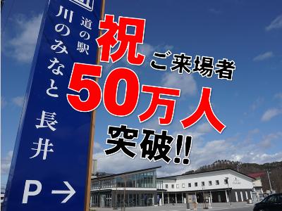 【祝!「道の駅 川のみなと長井」50万人来場】:画像