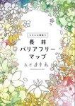 【長井バリアフリーマップ】:画像
