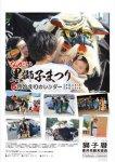 【ながい黒獅子まつりカレンダー「獅子暦(ししごよみ)」】:画像