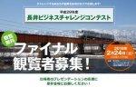 【「長井ビジコン」ファイナル 観覧者募集】:画像