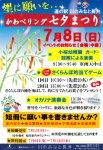 【道の駅 川のみなと長井「かわべりんぐ七夕まつり」(予告)】:画像