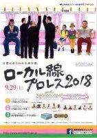 【ローカル線プロレス2018≪予約受付中≫】:画像