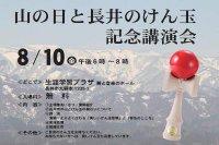 【山の日と長井のけん玉記念講演会】:画像