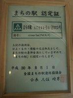 【まちの駅 プレオープン】:画像
