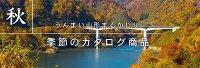【うんまい山形まるかじり 2018 秋冬】:画像