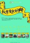 【「長井文化回廊」始まりました】:画像