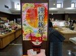 【道の駅「川のみなと長井」元旦祭】:画像
