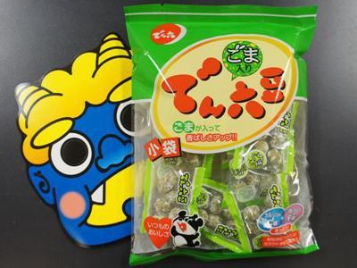 """【"""" でん六豆"""" で豆まき?!】:画像"""