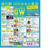 【「川のみなと長井」GW情報】:画像