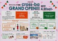 【本町cross-baグランドオープン!】:画像