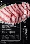 【長井黒べこまつり ~チケット販売中~】:画像