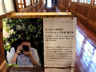 【長井駅の写真展示会 in旧長井小第1校舎】:画像