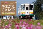 【「やまがたCAMPへ Let's Go!! 】:画像